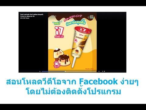 สอนโหลดคลิป Mp4 และ Mp3 จาก Facebook ง่ายๆ เพียง 3 นาที
