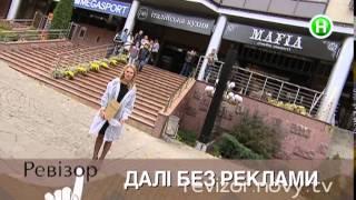 Ревизор. 4 сезон - Ревизор в Виннице - 28.04.2014