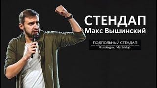 Макс Вышинский стендап про свадьбу экоактивизм и феминизм Подпольный Стендап