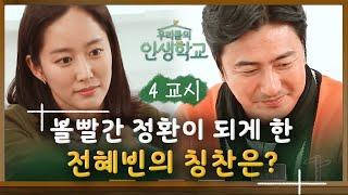thelifeacademy 안정환&전혜빈의 아이스크림 먹여주기! ′손발오글 주의′ 170521 EP.2