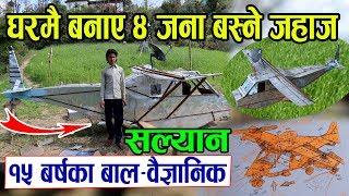 १५ बर्षका बाल वैज्ञानिक भेटिए   ४ जना अटाउने यस्तो जहाज बनाए हेर्नुहोस्   Bijaya Rana   Salyan Nepal