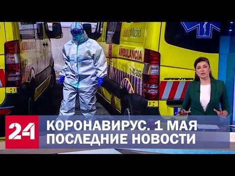 Коронавирус. Последние новости о ситуации в России и мире. Сводка за 1 мая