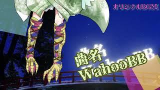 【花琴伊草】花琴伊草のイメージ曲:Wahoo_BB【イ卜トイ】