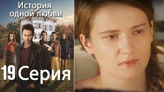 История одной любви - 19 серия
