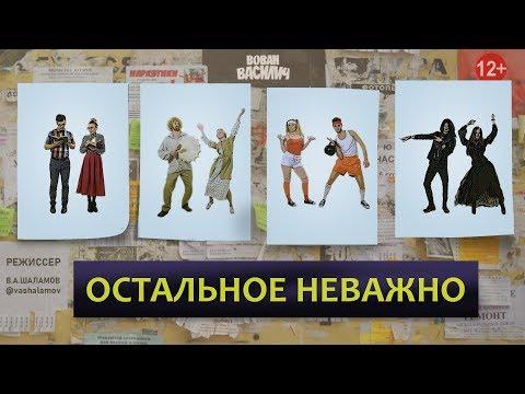 Смотреть клип Вован Василич - Остальное Неважно