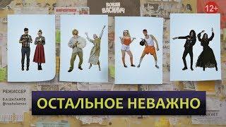 Вован Василич - Остальное неважно | ПРЕМЬЕРА КЛИПА 2019