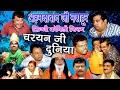 Chariyan Ji Duniya | Sindhi Comedy Full Movie | Ahmedabad Ji Mashoor Sindhi Comedy Film video