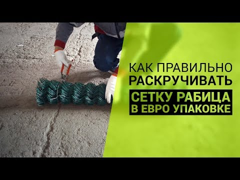 Видео Сетка рабица оцинкованная от производителя в саратове