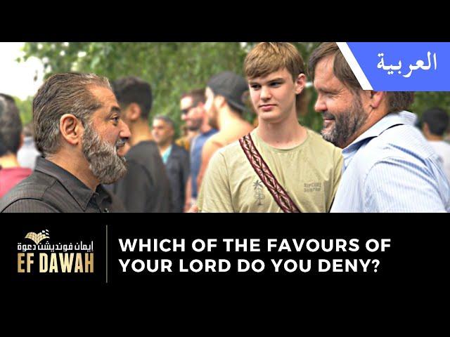 فبأي آلاء ربكما تكذبان| Which Of The Favours Of Your Lord Do You Deny