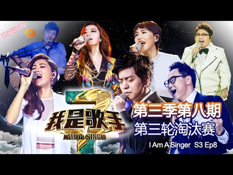 《我是歌手 3》第三季第8期完整版 I Am A Singer 3 EP8 Full: 孙楠接棒主持秀方言-Sun Nan Show Off Dialect【湖南卫视官方版1080p】20150220