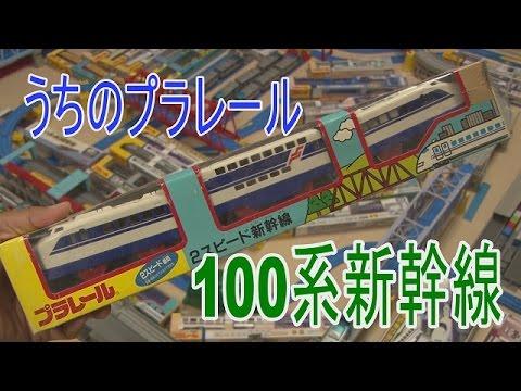 うちのプラレール100系新幹線 開封走行動画