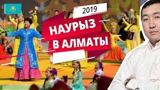 Наурыз 2019 в Алматы. Прогулка по площади Астана