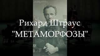Рихард ШТРАУС Метаморфозы