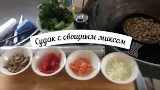Судак жаренный с овощами Видео Рецепт