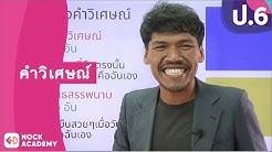 วิชาภาษาไทย ชั้น ป.6 เรื่อง คำวิเศษณ์