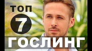 Райан Гослинг. Топ-7 новых фильмов