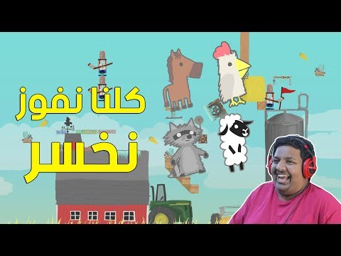 كلنا نفوز نخسر ! 😵 - ضحك مع الشباب | Ultimate Chicken Horse