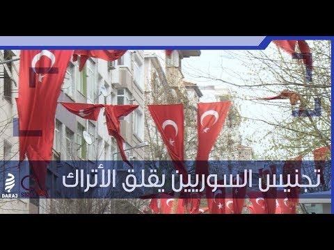 تجنيس السوريين في تركيا.. ماهي خلفياته؟؟