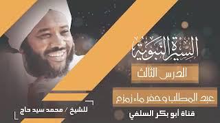 السيرة النبوية 3 عبد المطلب وحفر ماء زمزم الشيخ محمد سيد حاج رحمه الله