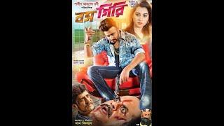 কিভাবে বসগিরি মুভিটি ডাউনলোড করবেন দেখুন How to download Bossgiri Bangla Full Movie   YouTube