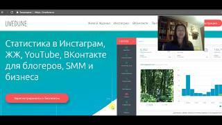 обзор сервиса для бизнеса LiveDune