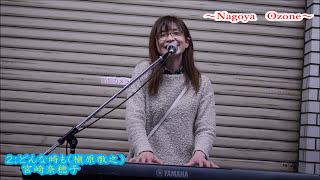 宮崎奈穂子さんの名古屋大曽根路上ライブです 編集でカバー曲を主にして...