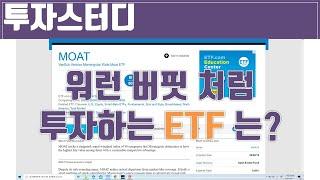 [투자스터디] 워런 버핏처럼 투자하는 ETF는? (MO…