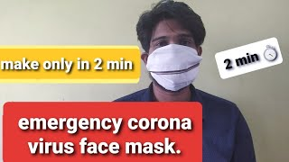 No sew diy emergency corona mask || made of handkerchief and rubber band || only in 2 minutes ||