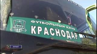 """ФК """"Краснодар"""" - сюжет из """"Футбольного клуба"""""""