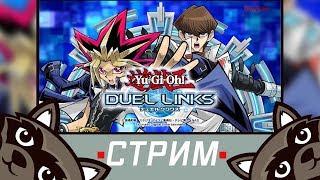 Первый взгляд на игру Yu-Gi-Oh! Duel Links - стрим с Феном!