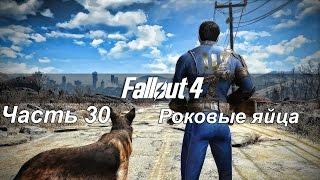 Fallout 4 Геймплей прохождение на русском. 30. Роковые яйца
