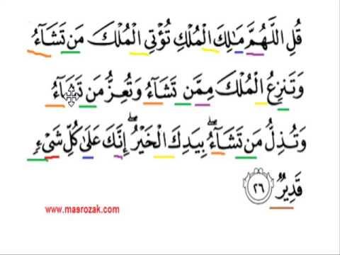 Surat Ali Imran Ayat 26 Beserta Tajwidnya