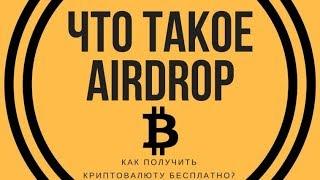 Airdrop  Бесплатная криптовалюта. Регестрируемся и забираем монеты бесплатно