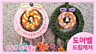 양말목공예 도어벨/양말목 드림캐쳐^^