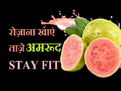 अमरूद खाने के 12 फ़ायदे कर देंगे दंग | Amrood Khane ke Fayde | Guava Health Benefits