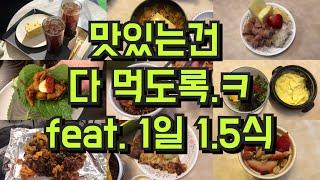 [고도비만 다이어트] 맛있는건 다 먹도록.ㅋ (feat…