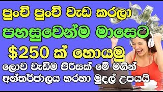 E money Sinhala 2019 New ( Microworks )