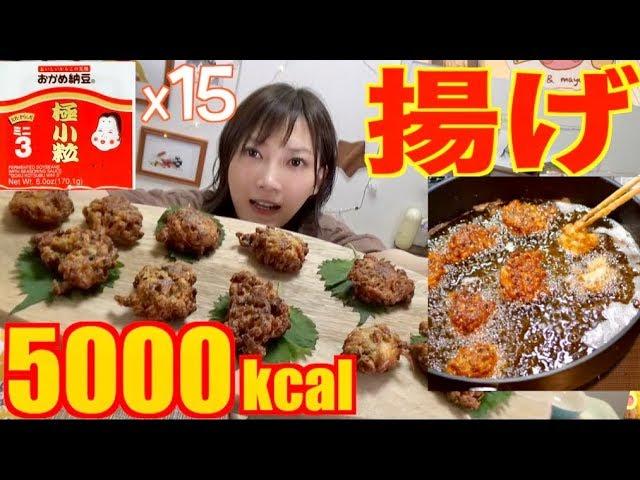 【揚げる】ふわねば!納豆を揚げる[納豆天ぷら]5000kcal【木下ゆうか】