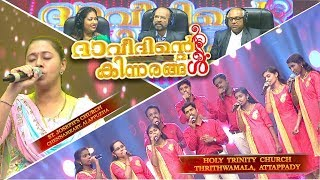 Davidinte Kinnarangal Mega Reality show Epi 18 ► Holy Trinity Church,Attappady & St.Joseph's Church,
