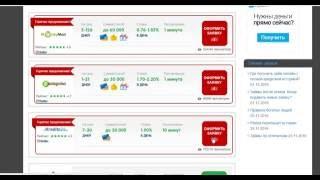 Срочный займ на КИВИ кошелек(Срочный займ на КИВИ кошелек http://uztt-spb.ru СРОЧНЫЕ КРУГЛОСУТОЧНЫЕ ОНЛАЙН ЗАЙМЫ на QIWI КИВИ-кошелек, Яндекс.Ден..., 2016-12-09T07:47:18.000Z)
