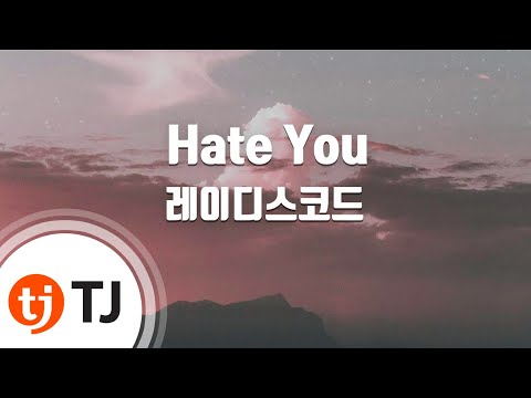 Hate You_Ladies' Code 레이디스코드_TJ노래방 (Karaoke/lyrics/romanization/KOREAN)