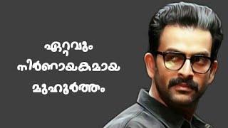 7th Day Prithviraj Mass Dialogue Lyrical Whatsapp Status Video Malayalam
