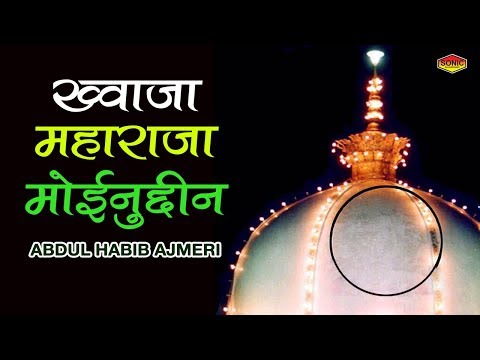 Khwaja Maharaja Moinuddin - Abdul Habib Ajmeri Qawwal - Hindi Qawwali Songs - Sonic Islamic