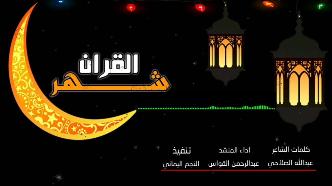 شهر القران من اجمل اناشيد رمضان اداء المنشد عبدالرحمن القواس جديد وحصريا 2018 Youtube
