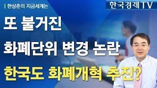 [한상춘의 지금 세계는] 또 불거진 화폐단위 변경 논란…한국도 화폐개혁 추진? / 한국경제TV