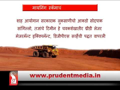 GOVT YET TO COMPLETE INVESTIGATION IN MINING SCAM: CM│Prudent Media