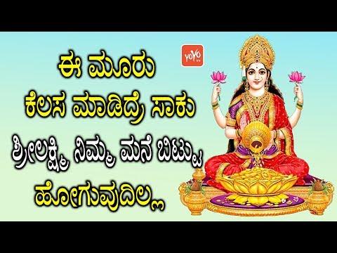 Lakshmi Pooja at Home in Kannada ಈ ಮೂರು ಕೆಲಸ ಮಾಡಿದ್ರೆ ಸಾಕು ಶ್ರೀಲಕ್ಷ್ಮಿ ನಿಮ್ಮ ಮನೆ ಬಿಟ್ಟು ಹೋಗುವುದಿಲ್ಲ