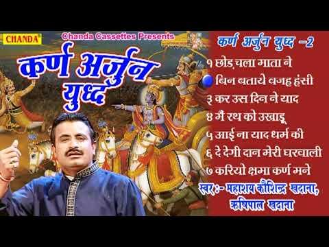 कर्ण अर्जुन युद्ध भाग-2| Karn Arjun Yudh Vol-2| Koshinder Khadana| Most Popular Haryanvi Kissa Ragni