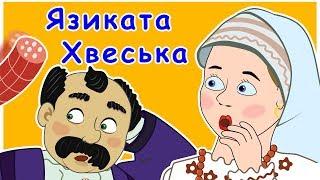 Язиката Хвеська. Українська народна казка