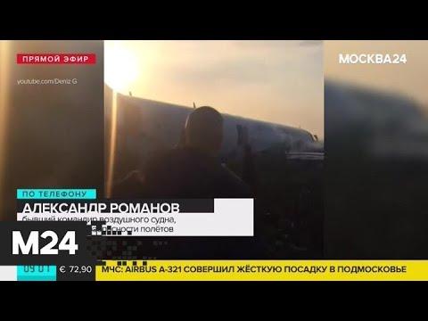 Специалист по безопасности полетов прокомментировал инцидент с Airbus А-321 - Москва 24